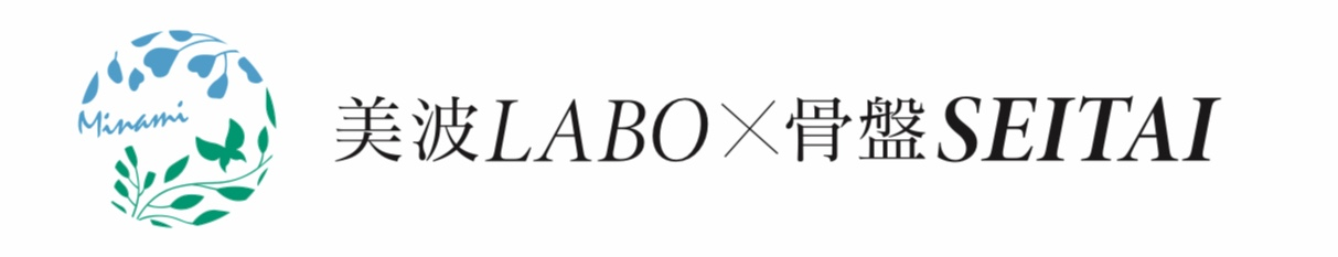 美波LABO×骨盤整体